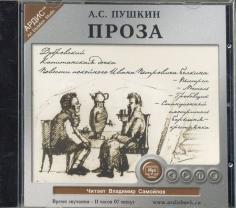 Русская проза XIX век