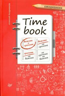 Timebook. Ежедневник
