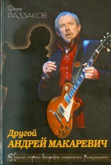 Другой Андрей Макаревич. Темная сторона биографии знаменитого рок-музыканта