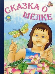 Сказка о шелке - Инна Барская