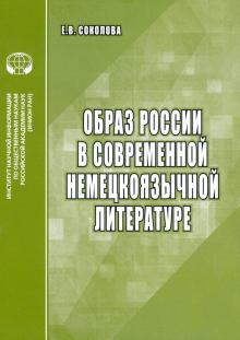 Образ России в современной немецкоязычной литературе. Аналитический обзор