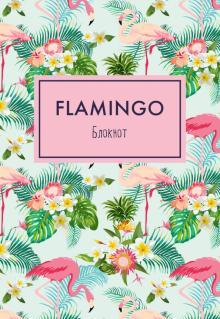 "Блокнот ""Mindfulness. Фламинго"", А5"