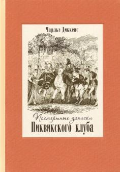 Посмертные записки Пиквикского клуба. В 2-х томах