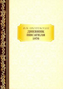 Дневник Писателя 1876 - Федор Достоевский