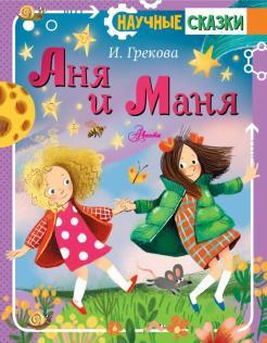 Аня и Маня обложка книги