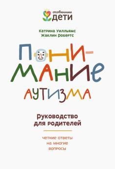Понимание аутизма. Руководство для родителей