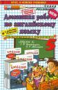 Английский язык. 5 класс. Домашняя работа к учебнику И. Н. Верещагиной, О. В. Афанасьевой