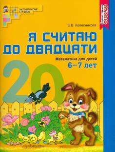 Математика. Я считаю до двадцати. Рабочая тетрадь. Для детей 6-7 лет. ФГОС ДО