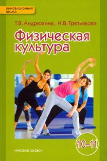 Физическая культура. Учебник для 10-11 классов. ФГОС