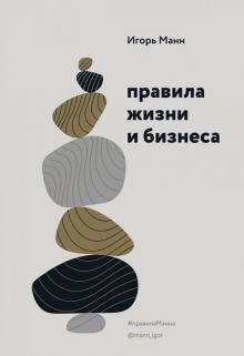 Игорь Манн - Правила жизни и бизнеса