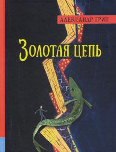 Иллюстрированная библиотека. Золотая цепь
