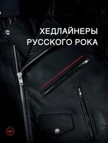 Хедлайнеры русского рока: истории групп и их легендарных альбомов