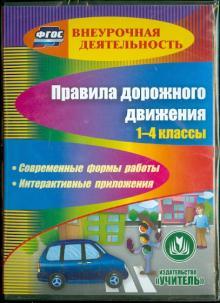 Правила дорожного движения. 1-4 классы. ФГОС (CD)