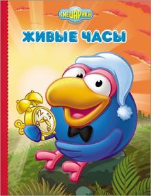 """Книга: """"Картонка. Смешарики. Живые часы. (Кар Карыч ..."""