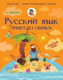 Русский язык. Пишем без ошибок