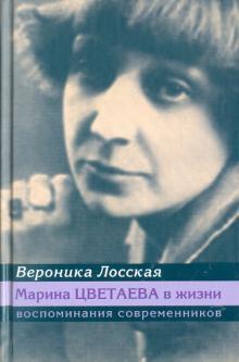 Марина Цветаева в жизни. Воспоминания современников