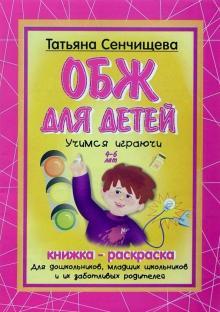 """Книга: """"Книжка-раскраска: ОБЖ для детей 4-6 лет"""" - Татьяна ..."""