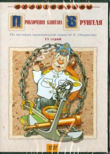 Приключения капитана Врунгеля (DVD)