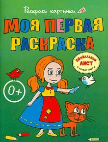 """Книга: """"Моя первая раскраска. Большая книга раскрасок для ..."""