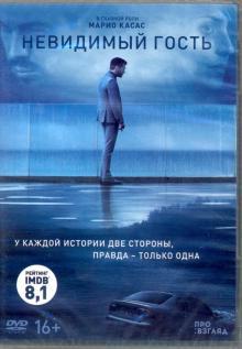 Невидимый гость (DVD)