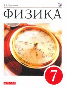 Физика. 7 класс. Учебник. Вертикаль