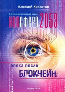 Неосфера 2053. Эпоха после блокчейн