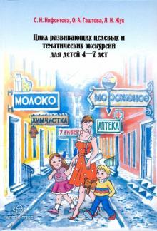 Цикл развивающих целевых и тематических экскурсий для детей 4-7 лет - Нифонтова, Гаштова, Жук