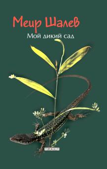Меир Шалев - Мой дикий сад