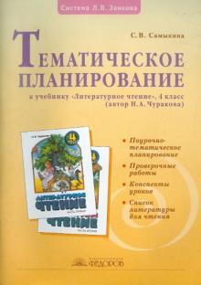 Литературное чтение: 4 класс. Тематическое планирование