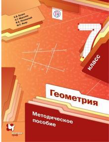 Геометрия. 7 класс. Методическое пособие. ФГОС