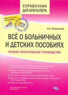 Все о больничных и детских пособиях 2-е изд. - Иван Феоктистов