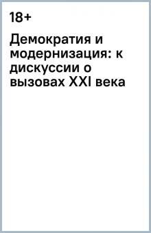 Демократия и модернизация: к дискуссии о вызовах XXI века
