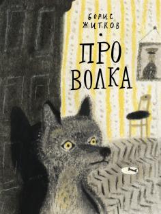 Про Волка