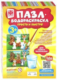 """Пазл-водораскраска """"Лесные животные"""" (349012) обложка книги"""