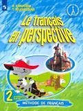 Касаткина, Белосельская - Французский язык. 2 класс. Учебник. В 2-х частях. ФП. ФГОС обложка книги