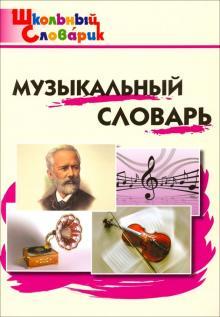 Музыкальный словарь. Начальная школа. ФГОС