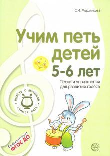 Учим петь детей 5-6 лет. Песни и упражнения для развития голоса. ФГОС ДО