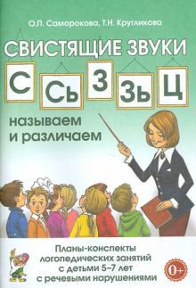 Свистящие звуки С, Сь, З, Зь, Ц. Планы-конспекты занятий с детьми 5-7 лет с речевыми нарушениями