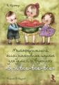 """Метафорические ассоциативные карты для детей и взрослых """"Я и все-все-все"""". 50 карт + брошюра"""