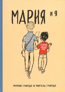 """Книга: """"Мария и я. Марии исполняется 20 лет"""" - Гаярдо, Гаярдо ..."""
