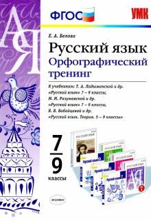 Русский язык. 7-9 классы. Орфографический тренинг. ФГОС