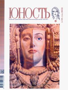 """Журнал """"Юность"""" № 10. 2018"""