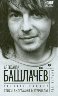 Александр Башлачев. Человек поющий. Стихи. Биография. Материалы