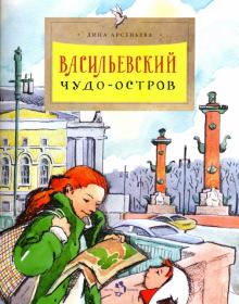 Васильевский чудо-остров