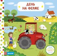 День на ферме