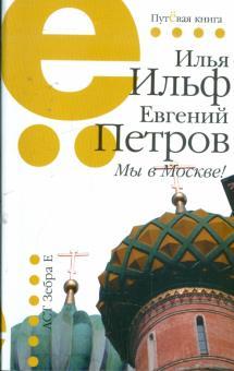 Мы в Москве!: 1923-1936