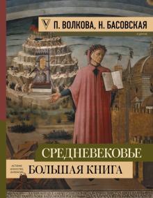 Волкова, Басовская - Средневековье: большая книга истории, искусства, литературы