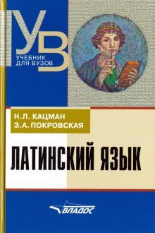 Латинский язык. Учебник для ВУЗов - Кацман, Покровская