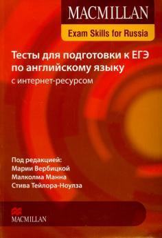Тесты для подготовки к ЕГЭ по английскому языку с интернет-ресурсом
