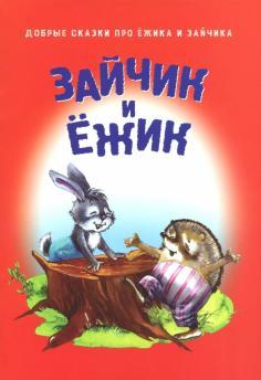 Добрые сказки про Зайчика и Ежика